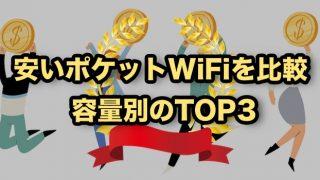 【34種類比較】安いポケットWiFi容量別の最安値TOP3を紹介!
