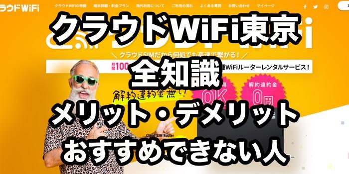 クラウドWiFi東京のデメリットは?【口コミ・評判から分かるおすすめの人】
