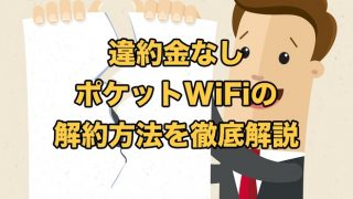 【違約金なし】ポケットWiFiの解約方法を徹底解説