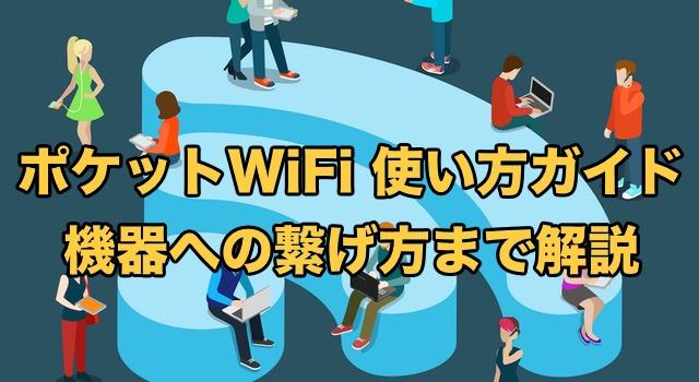 ポケットWiFiの使い方ガイド【立ち上げ〜機器への繋げ方まで完全解説】