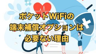 ポケットWiFiの端末補償オプションは必要ない3つの理由