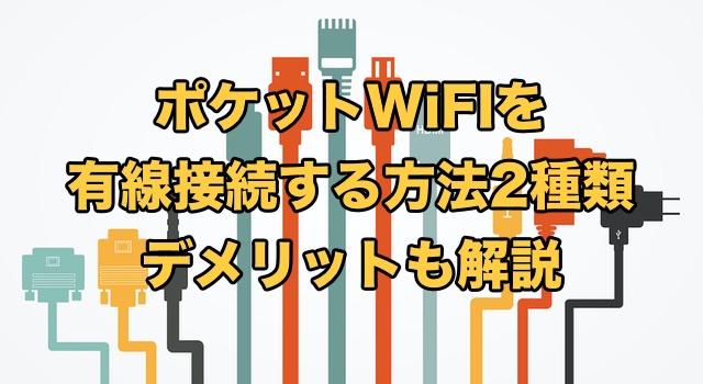 ポケットWiFIを有線接続する方法2種類【デメリットも解説】