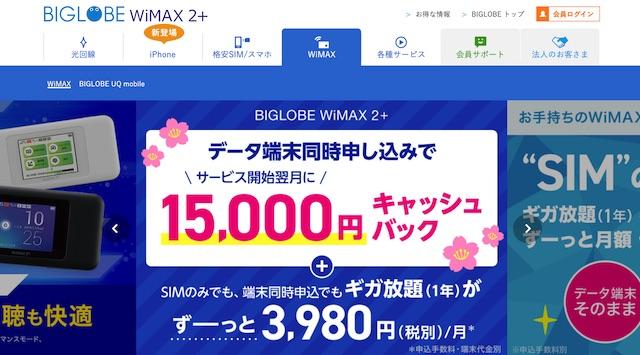 BIGLOBE WiMAXの評判・口コミ