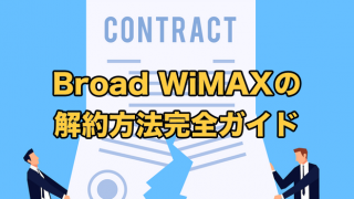 Broad WiMAXの解約方法完全ガイド【違約金を無料にする方法】