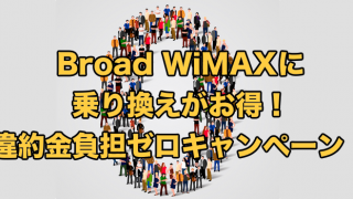Broad WiMAXに乗り換えがお得!違約金負担ゼロキャンペーン