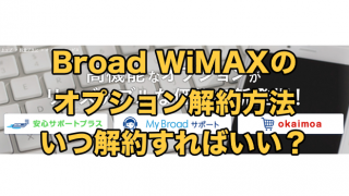 Broad WiMAXのオプション解約方法【いつ解約すればいい?】