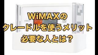 WiMAXのクレードルを使う意味【必要なのはこんな人】