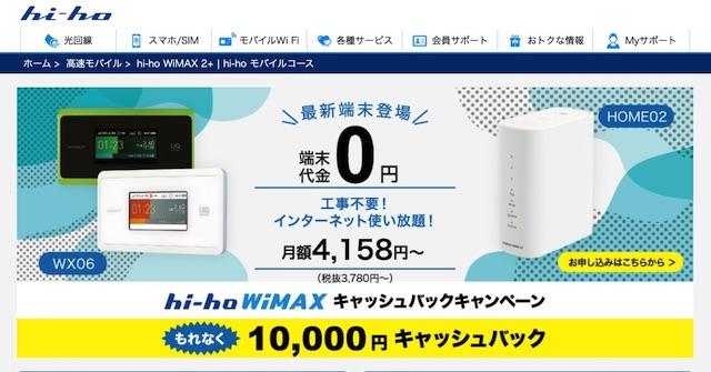 hi-ho WiMAXの評判・口コミ