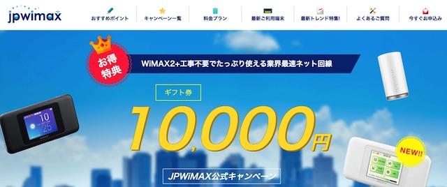 JPWiMAXの評判・口コミ