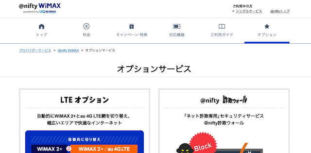 nifty WiMAXの評判・口コミ