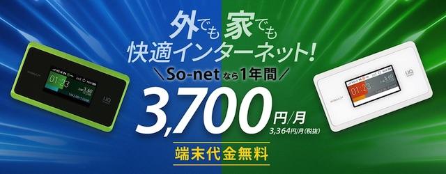So-net WiMAXの評判・口コミ