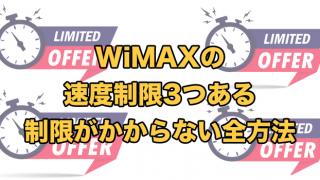 WiMAXの速度制限は3つある【制限にかからない全方法を公開】