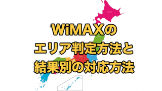 WiMAXのエリア判定方法と結果別の対応方法【絶対に間違わないコツ】