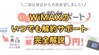 【まるわかり解説】Broad WiMAXのいつでも解約サポート!