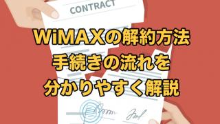 WiMAXの解約方法【手続きの流れを分かりやすく解説】