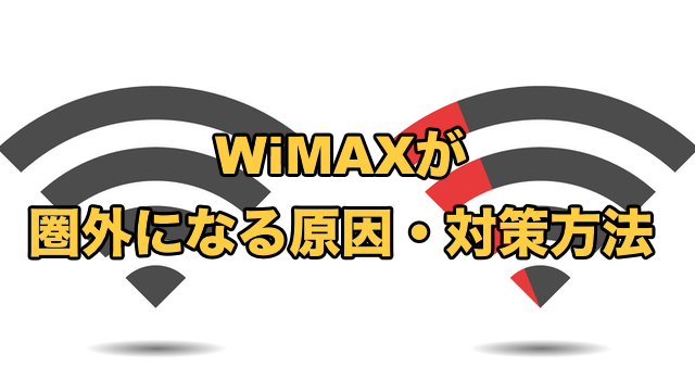 【なぜ急に?】WiMAXが圏外になる原因6つとそれぞれの対策方法