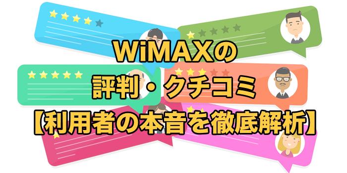 WiMAXの評判・口コミ【利用者の本音を徹底解析】