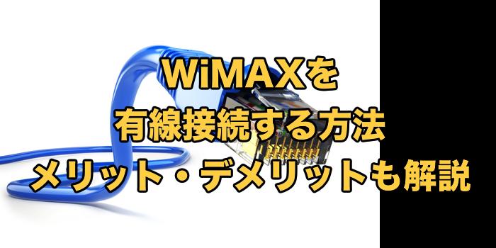 WiMAXを有線接続する方法【有線のメリット・デメリットを徹底解説】