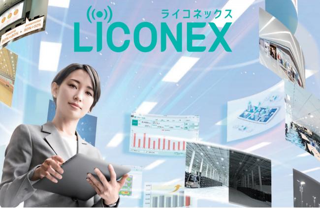LiCONEXイメージ